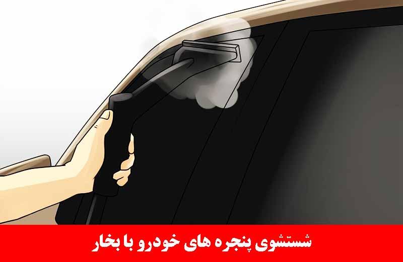 نظافت پنجره های خودرو با بخار